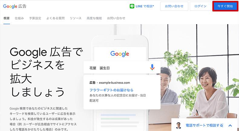 Google広告のTOPページ