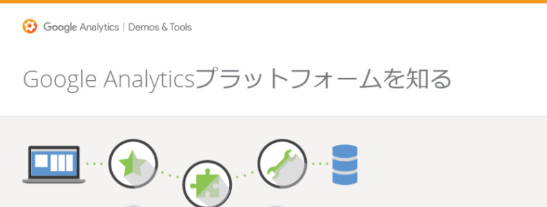 Googleアナリティクス Demo&Tools