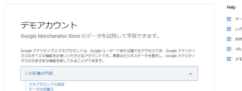 Googleアナリティクス デモアカウント