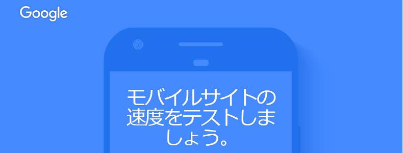 Googleモバイルサイトテスト