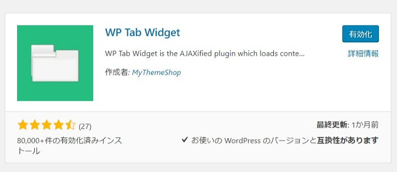 「WP Tab Widget」の使い方