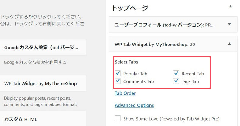 「Select Tabs」の設定