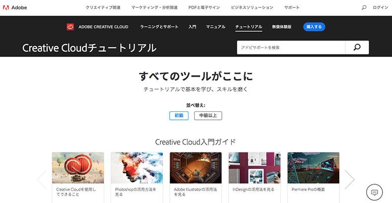 Creative Cloudチュートリアル | Creative Cloudの使い方