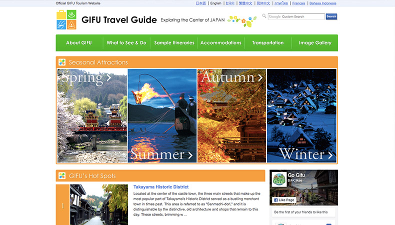 Official GIFU Tourism Website