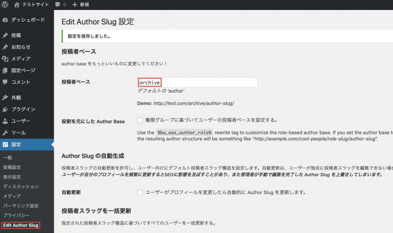 author-change