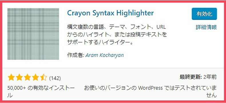 「Crayon Syntax Highlighter」を有効化