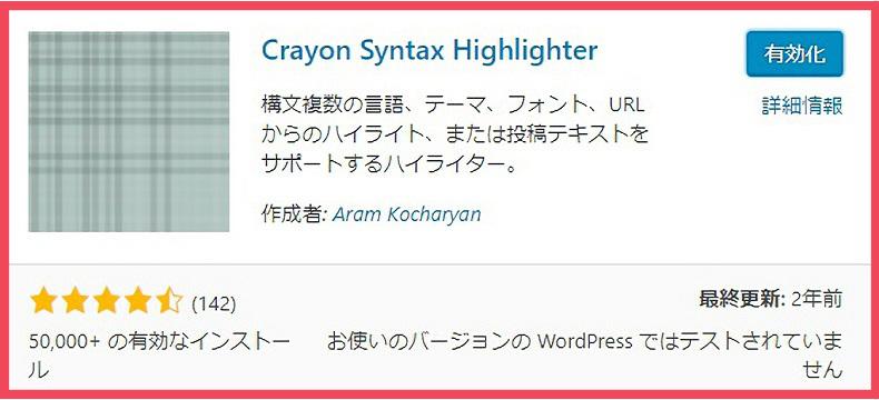 「Crayon Syntax Highlighter」を有効化