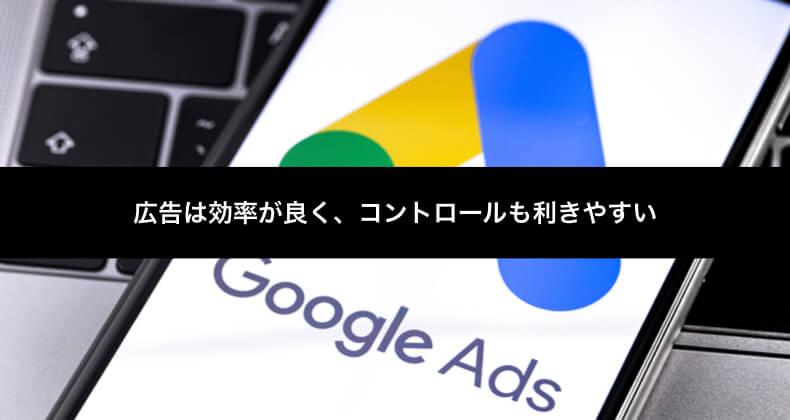 広告はコントロールが効きやすい