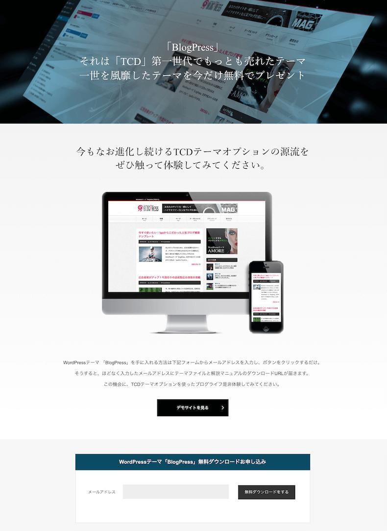 BlogPress無料ダウンロードのオプトインページ