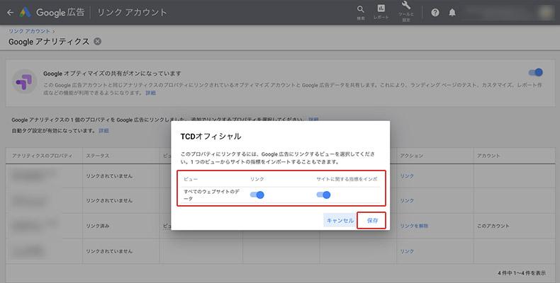 GoogleAnalutcsデータをインポート