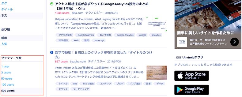 検索結果のコンテンツをブックマーク数でソート