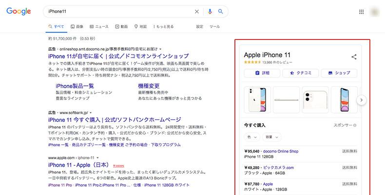 Google検索結果内のショッピング広告