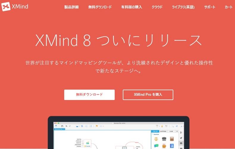 頭の中にあるアイディアを可視化するマインドマップツール「XMind」