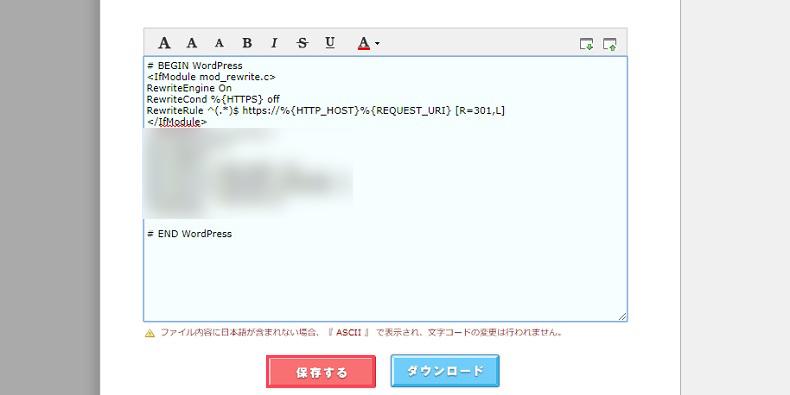 .htaccessファイルに追記