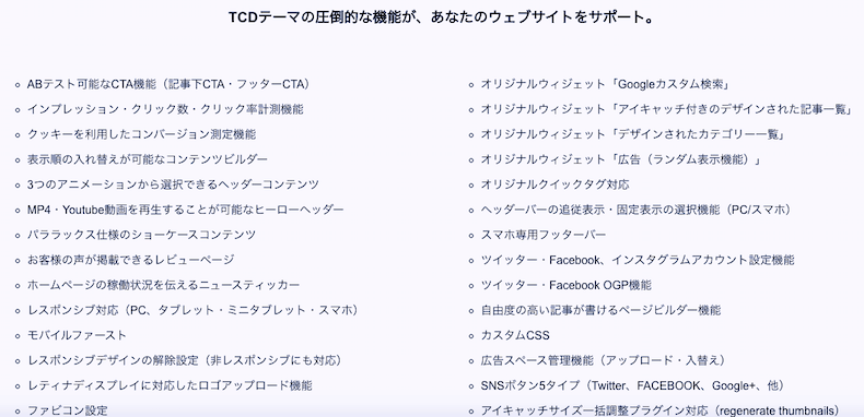 TCDテーマ販売ページの特徴・機能