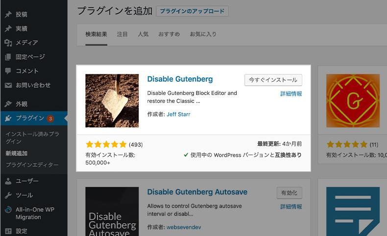 Disable Gutenbergのインストール