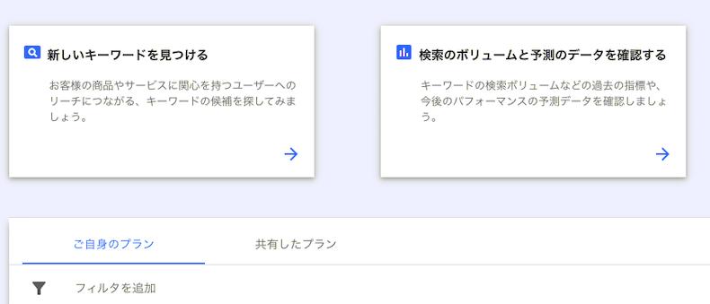 Googleキーワードプランナーの2つの機能