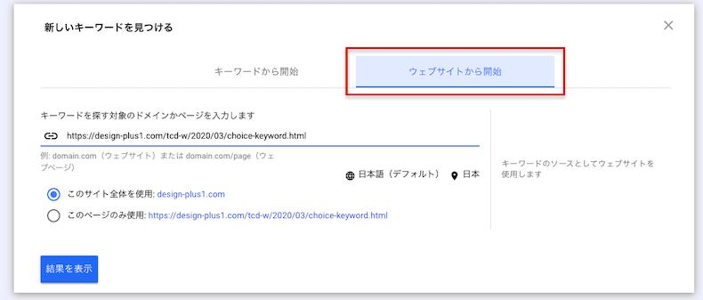 ウェブサイトからキーワードを抽出する