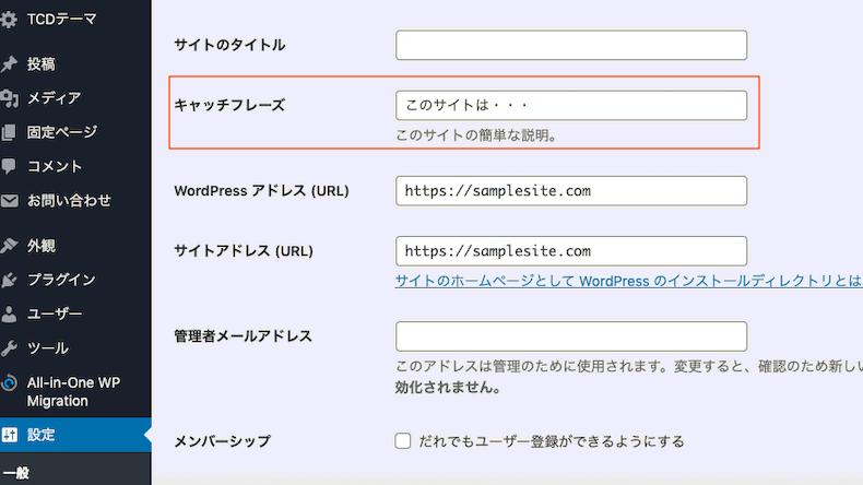 サイトディスクリプションの設定