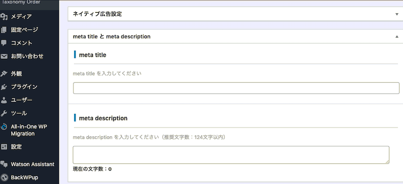 meta titleとmeta description設定機能(TCDテーマ)