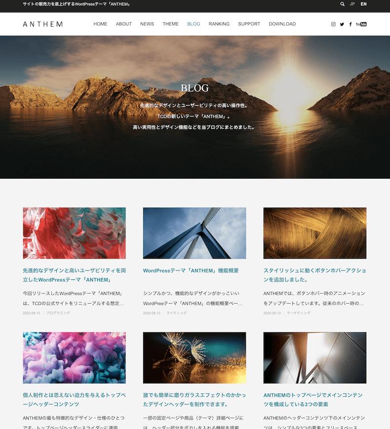 ANTHEMブログページ