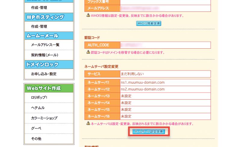 ネームサーバ設定変更をクリック