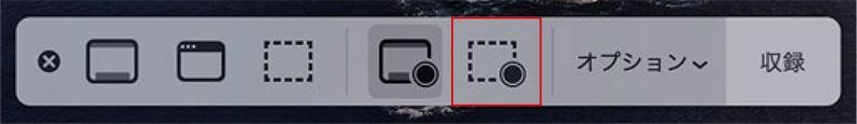 オンスクリーンコントロールで画面の一部を録画する