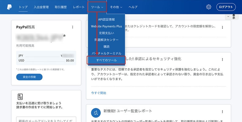 PayPal管理画面