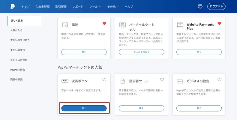 PayPal決済フォーム