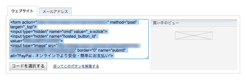 決済フォームのコードを生成