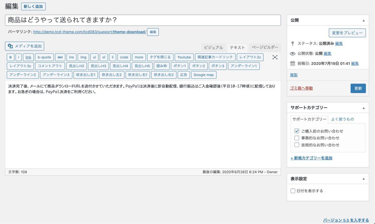 サポートページ設定画面