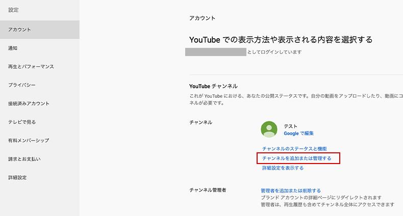 YouTubeのアカウント設定