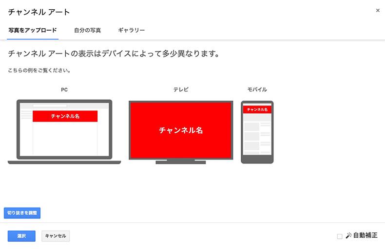 チャンネルアートの各デバイス表示を確認する