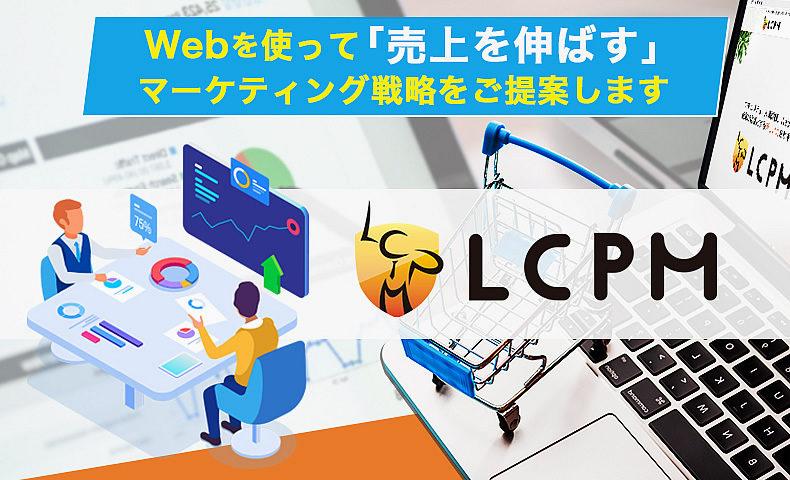 株式会社LCPM