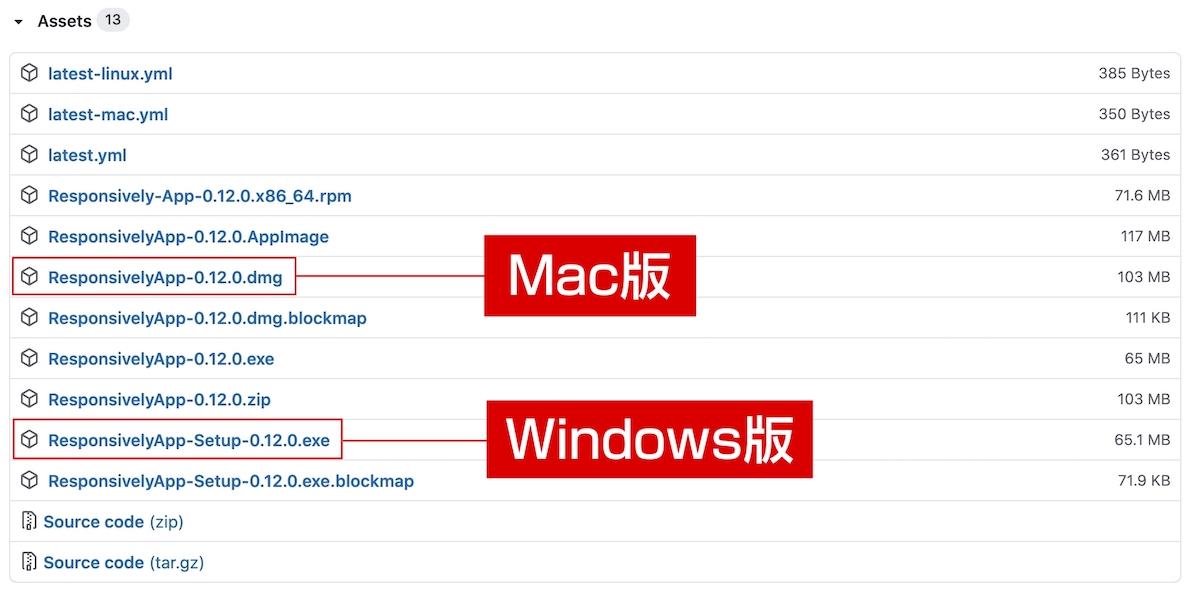 OSごとに異なるダウンロードするファイル