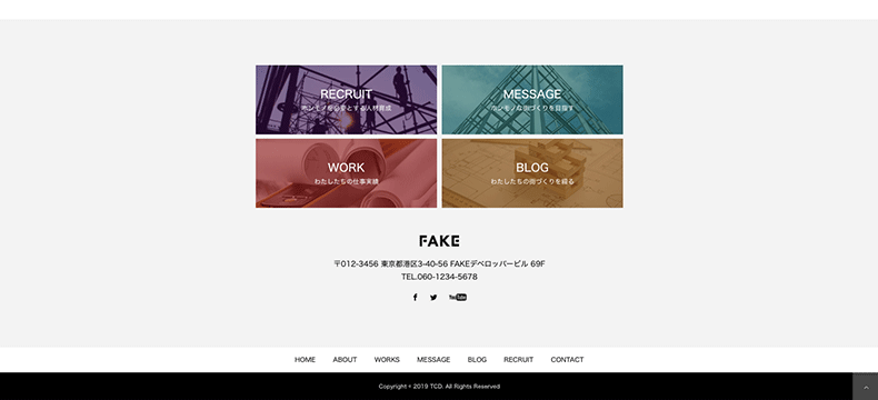 企業サイトのフッター