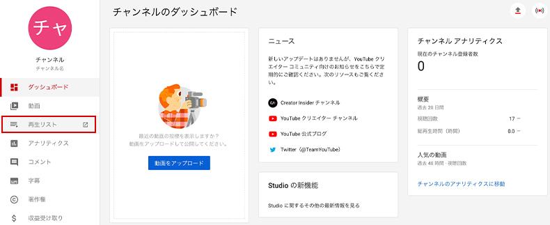 YouTube Studio ダッシュボード