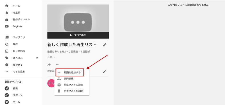 YouTubeの再生リストに動画を追加する