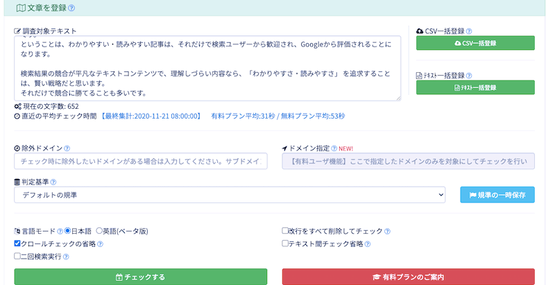 CopyContentDetectorの文章登録画面