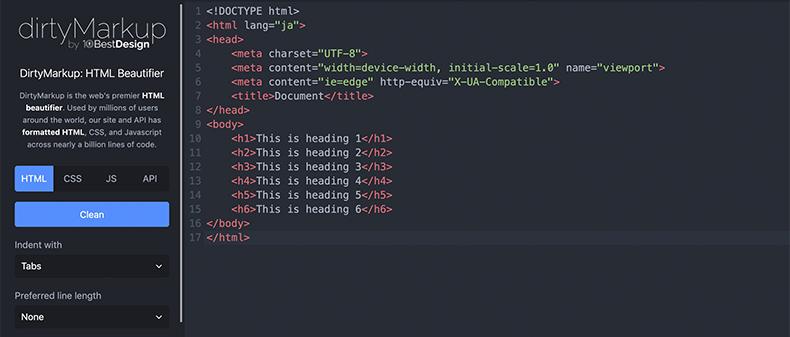 整形されたHTML