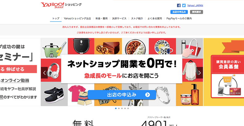 Yahoo!ショッピング!