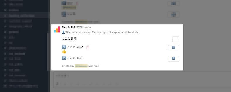 匿名のアンケートの表示例