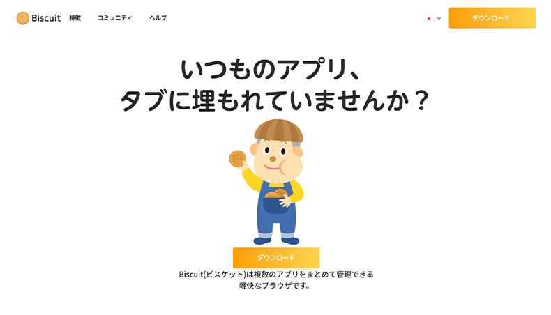 Biscuit公式サイト