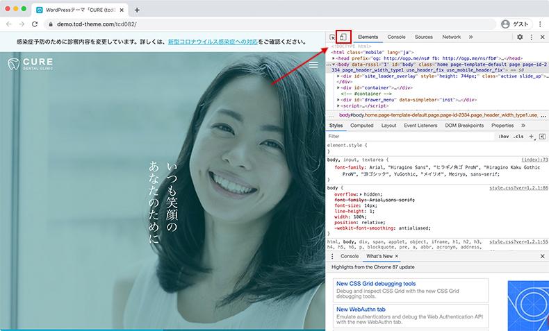 Chrome検証ツールの画面