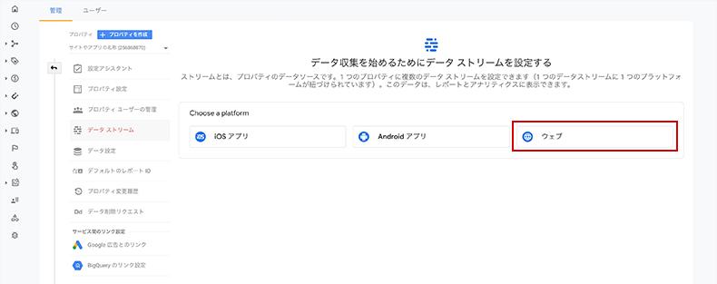 Google Analyticsデータストリームを追加