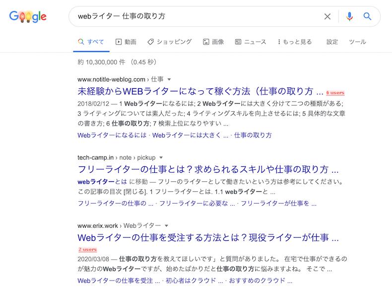 「webライター 仕事の取り方」 のGoogle検索結果