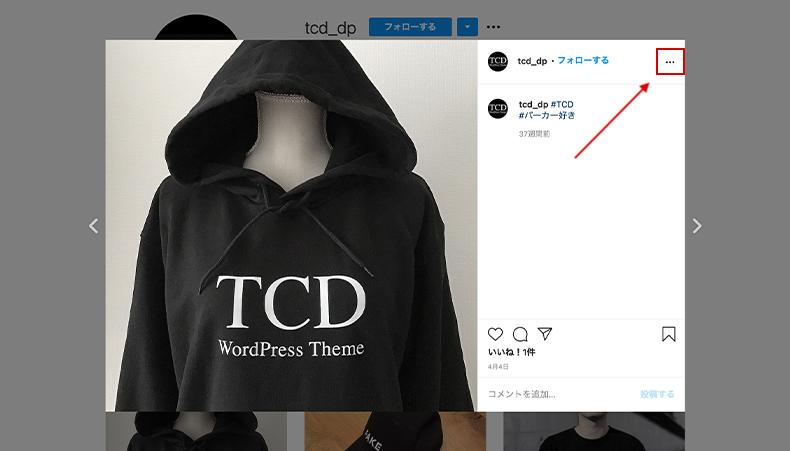 Instagram投稿ページ