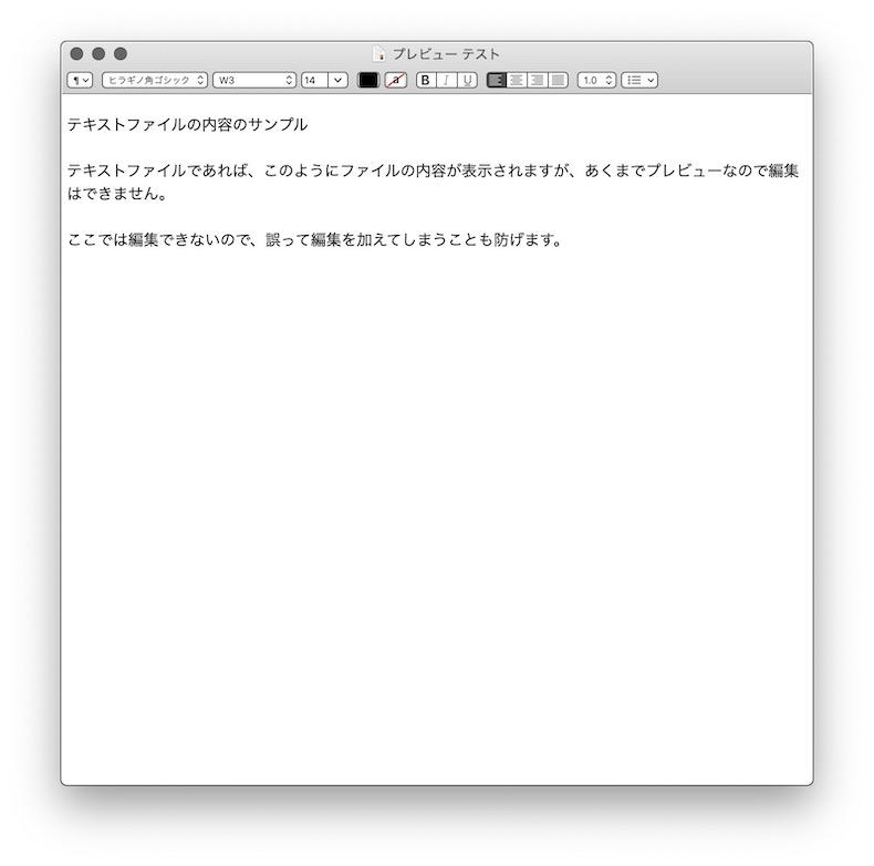 スペースキーで表示するプレビューの例