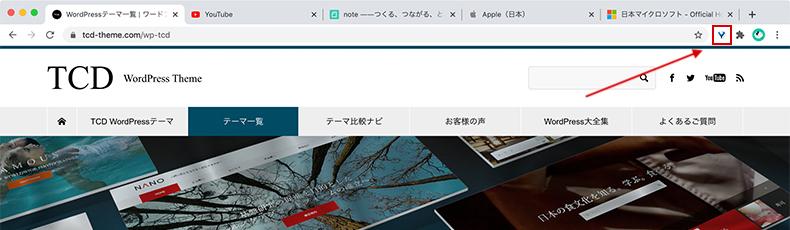 OneTabアイコンをクリック