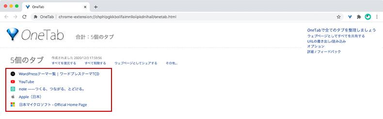 OneTabのページをまとめたタブ